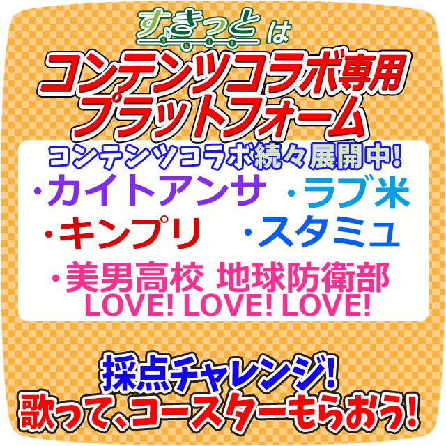 【すきっと】コンテンツコラボ専用プラットフォーム