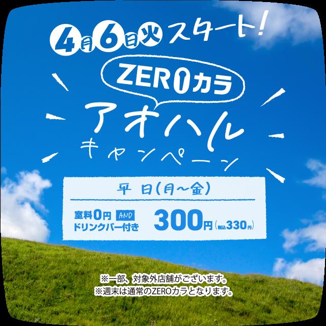 ZEROカラ アオハルキャンペーン