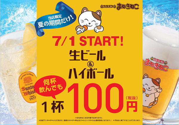 カラオケまねきねこの☆開催中☆ビール・ハイボールが100円!?のキャンペーン・フェアの詳細