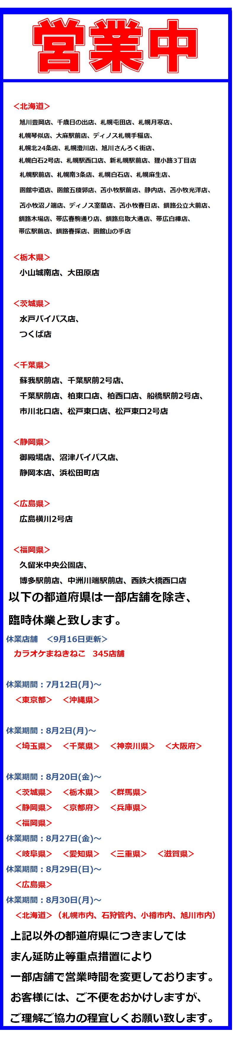 カラオケまねきねこの一部営業店舗のお知らせのキャンペーン・フェアの詳細