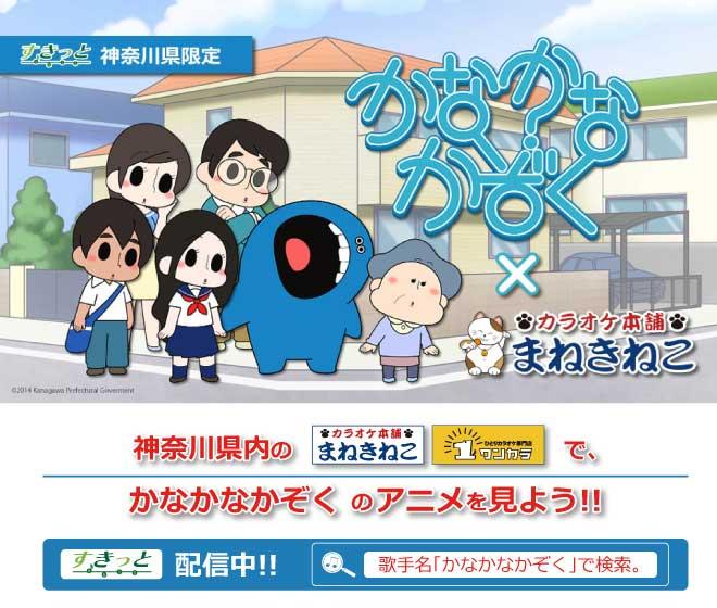 カラオケまねきねこの【神奈川県限定】かなかなかぞくのアニメをすきっとで配信中!のキャンペーン・フェアの詳細