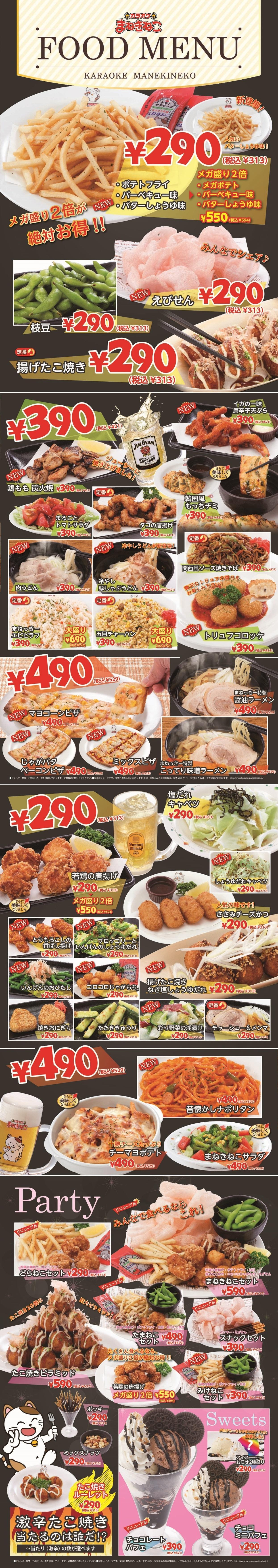 カラオケまねきねこの【関西店舗限定】グランドメニューが新しくなりましたのキャンペーン・フェアの詳細