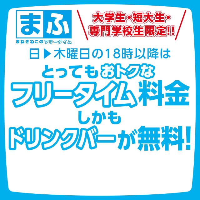 大学生・専門学生限定【 ま ふ 】 全国実施中!