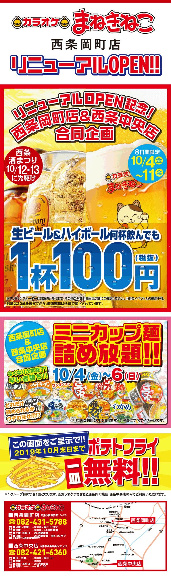 カラオケまねきねこの西条岡町店★10/4 リニューアルオープン♪のキャンペーン・フェアの詳細