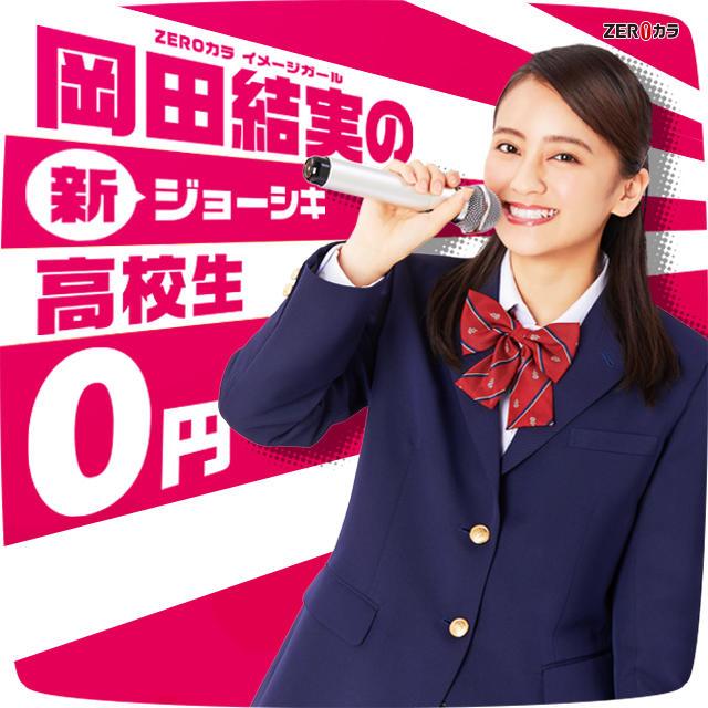 【ZEROカラ】高校生0円!!岡田結実ちゃんの新ジョーシキ
