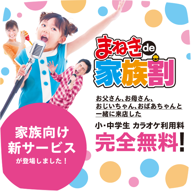 4/1~『まねきde家族割』スタート!