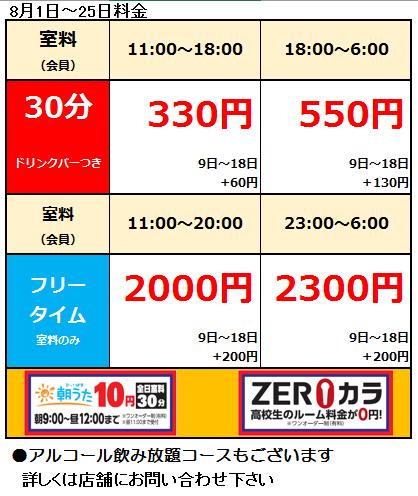 【仙台駅前2号店】8月1~25料金表.png