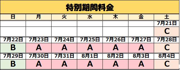 夏季料金カレンダー1.png