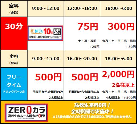 札幌白石店WEB料金表.png