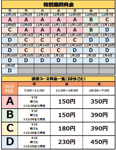 年末鶴ヶ峰.png