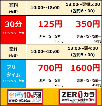 【青森新町通り店】WEB料金.png