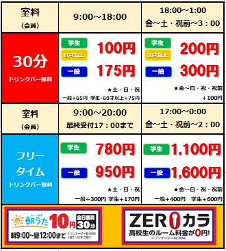 修正【栃木店】web料金表(2月1日~).png