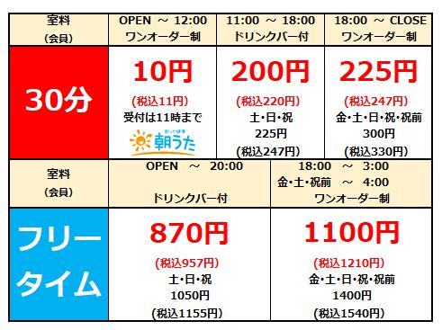 099.直江津.png