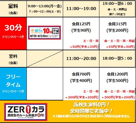 【福山駅前店】WEB料金.png