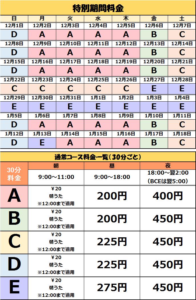 年末年始19-20石川.png