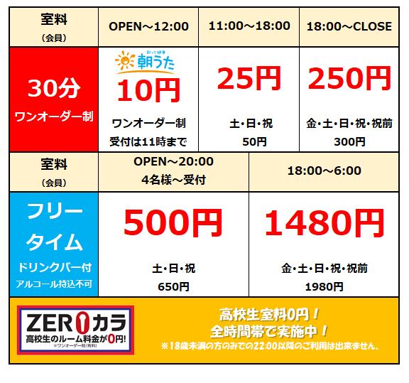 【札幌北24条】.png