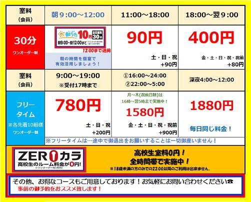 新宿歌舞伎町1号2号店.png