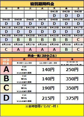 七日町WEB最新.png