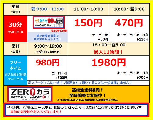 飯田橋東口店.png
