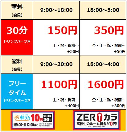 【水戸バイパス店】WEB料金表(5月).png