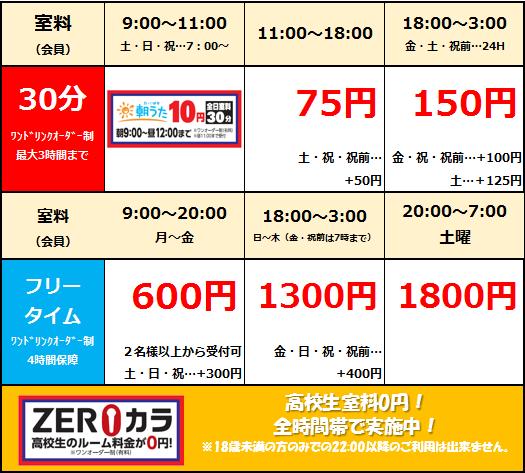 東刈谷店 web.png