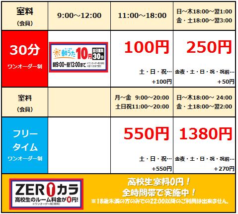 富岡店WEB料金表.png