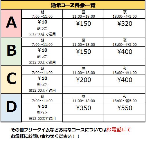 通常コース料金一覧※8月9日更新.png