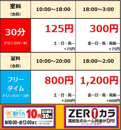 【大野店】おまねきweb料金表.png