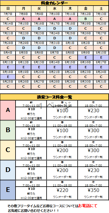 料金2019夏.png