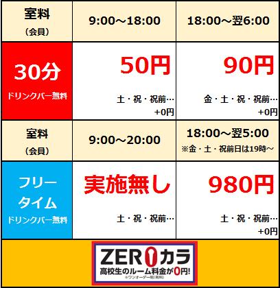 30分50円90円.png