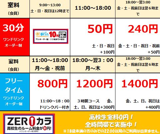 2018年9月~おまねきWEB料金表.png