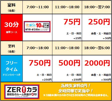 【札幌南3条店】WEB料金統一画像.png