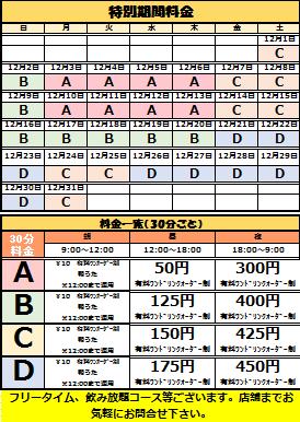 web特別料金カレンダー.png