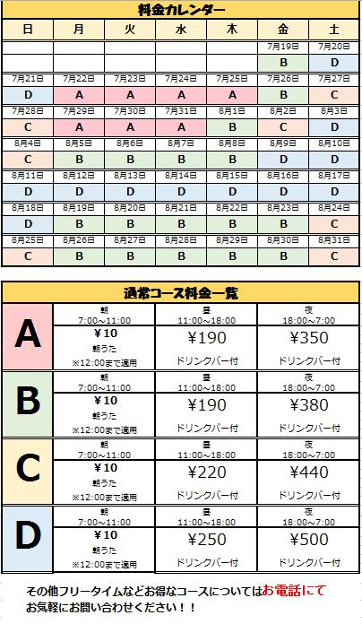 経堂農大通り店2019夏料金.png
