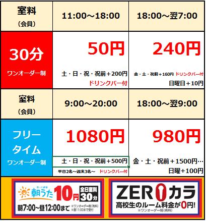 【豊田インター店】料金表0408.png