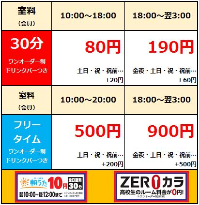 【福井開発店】HP料金表 2020年 1月.png