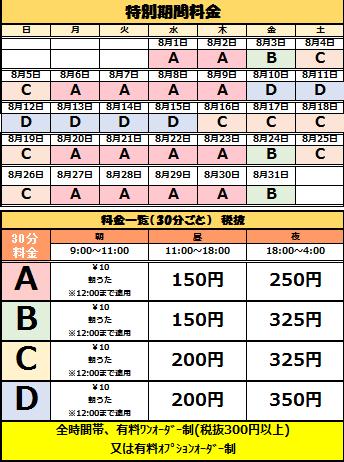 【小名浜店】2018年8月夏季料金.png