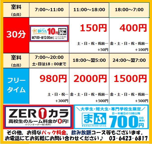 Web料金表2020.6.png