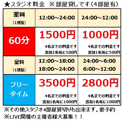 納屋橋 スタジオ料金.png