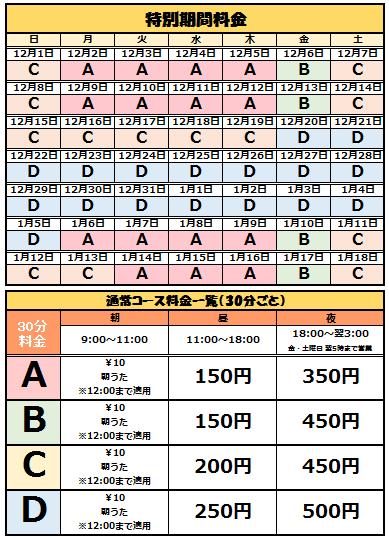 老松料金表.png