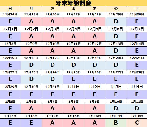 五日市カレンダー.png
