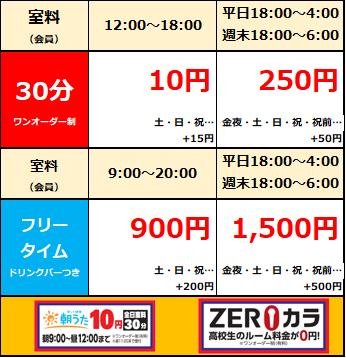 札幌月寒店WEB料金表.png