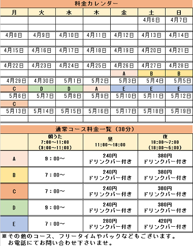 GWカレンダー.png