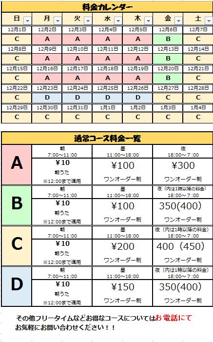 太田WEB料金.png