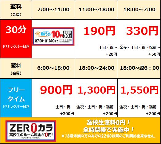 498上尾東口店料金.png