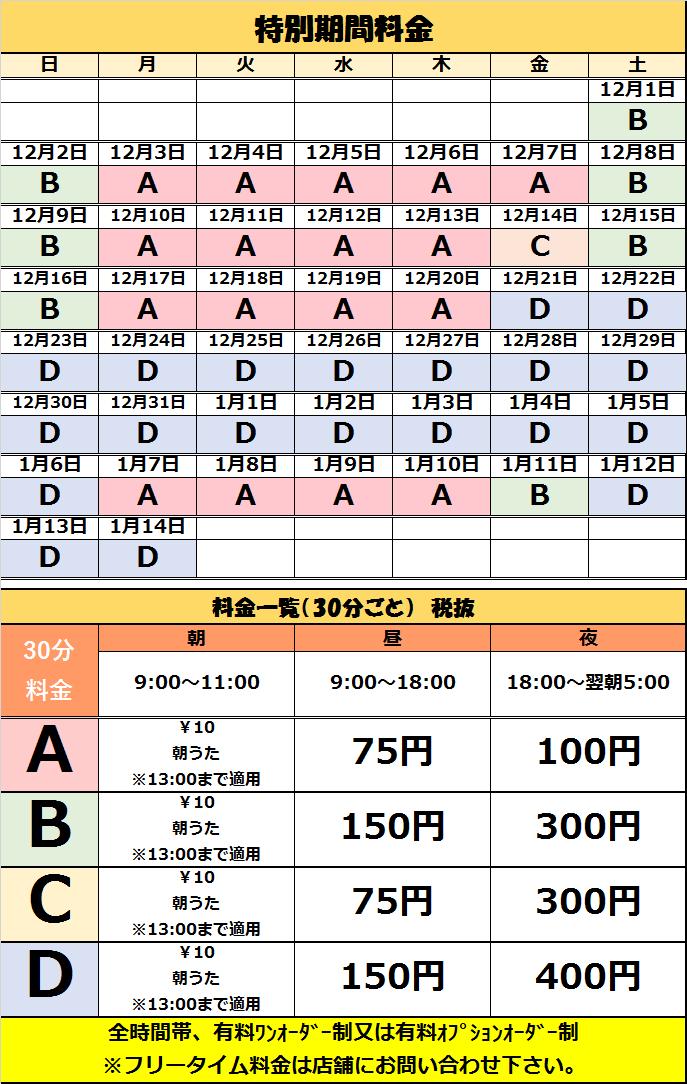 H30.12WEB画像.png