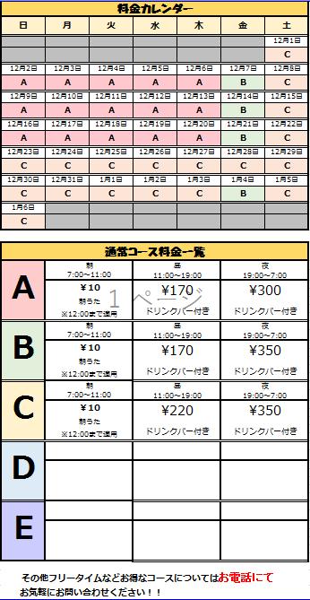 【浦安北口店】WEB料金表.png