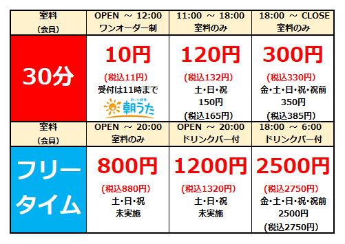 329.札幌白石.png
