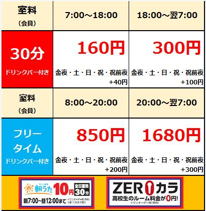 通常料金表【日ノ出町駅前店】.png