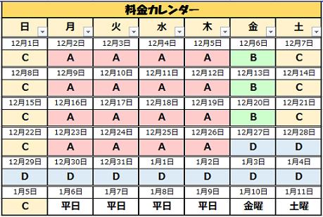藤岡店WEBカレンダー.png